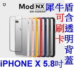 愛批發【可刷卡】 犀牛盾 MOD NX系列 IPHONE X 5.8吋 透明背蓋 防摔殼 保護殼 手機保護套 邊框防摔