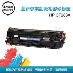 【墨水超商】CF283A HP283A CF83A HP83A 碳粉匣/M125a/M127/M127fs/M127fn