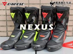 DAINESE車靴 NEXUS BOOTS SHOES 打檔 高筒車靴 長筒 賽車靴 耀瑪台南騎士機車安全帽部品