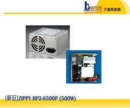 【請先詢問庫存】*含稅開發票* (新巨) ZIPPY 500W HP2-6500PE 電源供應器(power)工業包裝