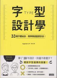 【采薇樓】全新書《字型設計學:33種字體祕訣,精準傳達重要訊息!》三采│9789576582981│ingectar-e