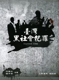 【請看內容說明】臺灣黑社會犯罪 @99