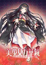 銅板✡遊戲 美少女万華鏡5 -理と迷宮の少女- 繁體中文 支援WIN10