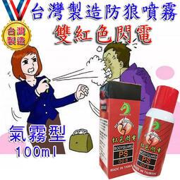 <快速出貨>台灣製造品質有保障 100ml大容量雙紅色閃電 鎮暴氣霧型防狼噴霧器 防身噴霧器 防狼噴霧劑 外出防身器材