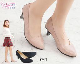 跟鞋【鞋鞋俱樂部】【023-6601】台灣製MIT 金蔥素雅必備(上班實習新娘)高跟鞋 .2色 黑/粉