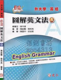 【佰俐】《活用 圖解英文法AB冊》 曾守德 建弘 ISBN9789577247742