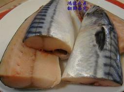 挪威無鹽鯖魚每尾只要170元☆鴻德水產☆