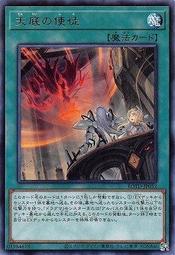 萬隆達* 遊戲王 1101 ROTD-JP052 天底的使徒 (銀字)