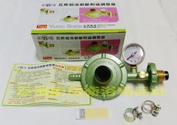(2018.8月)永勝R280低壓防爆附錶調整器 附兩束環 CNS認證TGAS認證 R280瓦斯調整器 828AG-1