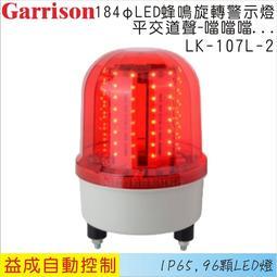 <益成自動>GARRISON/184φLED蜂鳴旋轉警示燈(平交道聲)LK-107AL-2