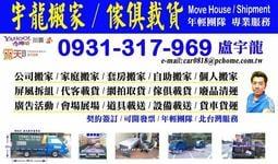 !.宇龍搬家台北搬家公司搬家個人搬家學生搬家 套房搬家 自助搬家 網拍取貨 家庭搬家 代客載貨 活動會場展場 貨車貨運傢俱家具