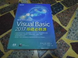 【知32321】《Visual Basic 2017基礎必修課》9789864765409│碁峰出版│蔡文龍│五成新
