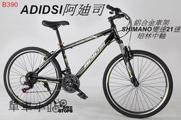 [單車小站]鋁合金26吋 shimano 21速登山車