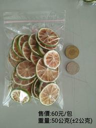 檸檬香片(一包淨重50g±2g)
