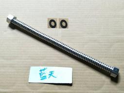 6分波紋管/304波紋管可用於太陽能的出水管 熱水器不鏽鋼軟管 不銹鋼軟管 大流量 瓦斯熱水器軟管  白鐵管  白鐵浪管