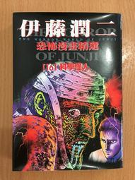 【芬貓書坊】科學怪人 伊藤潤二 自有書 恐怖漫畫精選 第16集 東立