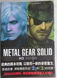 【PS3-GAME攻略】全新未拆 潛龍諜影 HD EDITION 官方完全攻略本 2 自由之子 3 食蛇者 青文
