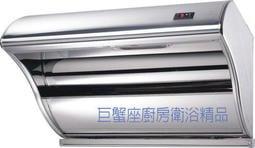 [馬達不一樣-正ck688馬達] 全新超強TURBO雙吸式80公分除油煙機 全機台灣製造~另有電熱除油款~非櫻花 林內