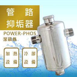 TH-200 全不鏽鋼管路抑垢器 抑制紅水 . 結垢 適用各種熱水器