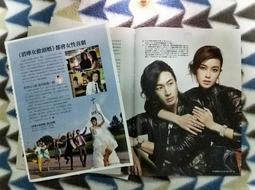 陳庭妮_ 黃河 明星專訪 +《俏魔女搶頭婚》戲劇精彩橋段  內頁8面 2014年