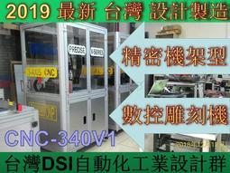 2019最新 數控CNC雕刻機 線性滑軌/精密滑台/模型/模具/治具/玉石/木工/木雕/銅/鋁/PCB/鞋墊/雷射