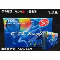 【專業錄音室使用】日本製造 CDing2 TDK TYPE II 50分鐘二氧化鉻空白錄音帶(CD2 50R) 5組