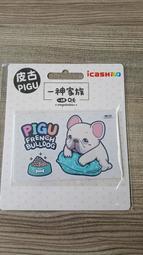貨到付款【現貨】一神法鬥pigu icash2.0 皮古 icash2.0 愛金卡 二代卡