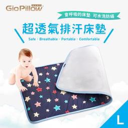 【萱寶貝】韓國GIO 超透氣排汗嬰兒床墊 四季適用 會呼吸的床墊 可水洗防蟎【床墊L號 現貨 公司貨】