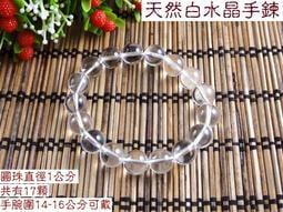 天然白水晶圓珠手鍊直徑1公分彈性蠶絲線17顆圓珠串珠 水晶之王護身符辟邪除病氣