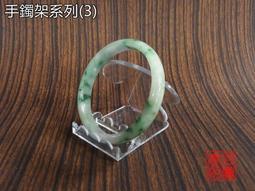 【威利購】手鐲架系列 (3) 玉鐲架 手環座 展示架 玉鐲 手珠