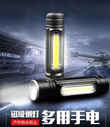 {加碼送燈夾}多功能迷你強光T6手電筒前燈+COB側燈  一燈多用USB充電 底座磁鐵吸附