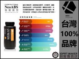 【3DPRT 專賣店】聚六CX5550 全新類ABS  光固化樹脂 光敏樹脂 DLP LCD 台灣製★A02A01★