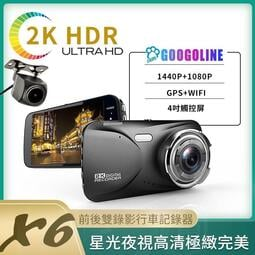 【貨號 X6】4吋IPS Sony 3K畫質 前後錄影 行車記錄器 行車紀錄器 後視鏡行車記錄器 後視鏡