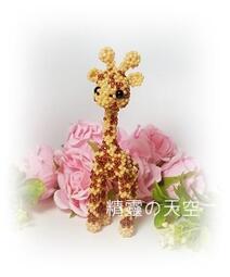 ★精靈の天空★【B-598】Q動物-長頸鹿(成品)