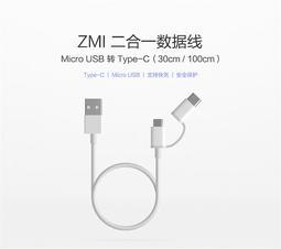 AL501[Type-C+Mirco USB][小米紫米二合一數據線][傳輸線][100cm][白色][支持快充]