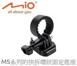 MIO M5系列 快拆環狀 固定底座 機車行車紀錄器 適 M555 M500 M655 M650 M733