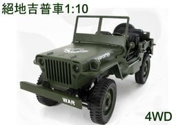 【飛歐FlyO】Q65絕地吉普車~1/10像真四輪驅動遙控吉普車(遙控車)..送頂棚