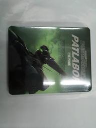 普威爾 機動警察patlabor the movie 第1集 BD