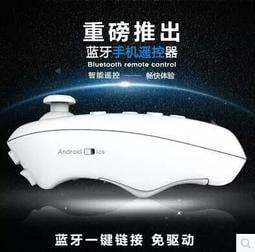 ●福利店●賠錢賣【VR手柄1元】VR遙控器 游戲手把 VR搖桿 VR手把 VR遙控器【A06】