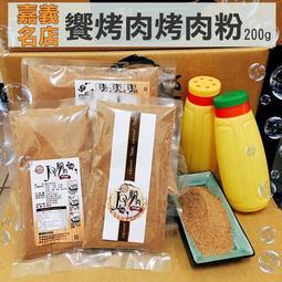 現貨【便宜好物團購去】嘉義名產饗烤肉粉(200g)烤肉利器中秋節歡樂