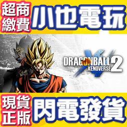 【小也】買送遊戲Steam七龍珠異戰2 DRAGON BALL XENOVERSE 2 七龍珠XV2 標准版/豪華版