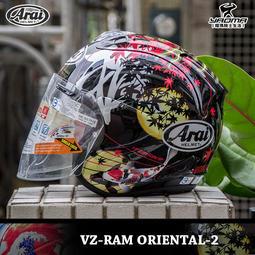ARAI 安全帽 VZ-RAM ORIENTAL 2 浮世繪 VZ RAM 半罩帽 3/4罩 進口帽 阿賴 耀瑪騎士部品