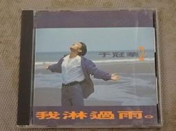 《啟元唱片》于冠華 我淋過雨2 早期版 片況良好