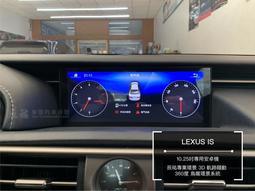 辰祐汽車音響 凌志 Lexus IS 200t 專用10.25吋專用安卓機 環景3D 軌跡隨動360度 鳥瞰環景系統