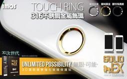 imos TOUCH RING 316不鏽鋼金屬環(三個一組),iPhone 7 專用