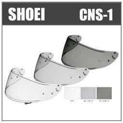 【現貨 三色可選】SHOEI 全罩式安全帽 CNS-1 PILNLOCK 墨鏡片GT-Air NEOTEC專用 另電鍍片