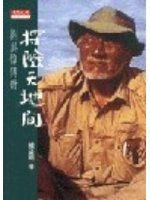 劉其偉 簽名《探險天地間-劉其偉傳奇》ISBN:9576213134│天下文化│楊孟瑜│九成新