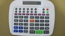 免運 音圓 金嗓 弘音 點將家 音霸 多功能 萬用 點歌鍵盤 點歌機.伴唱機 KB-716