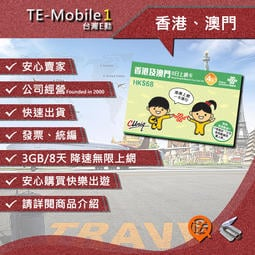 香港 澳門 港澳 上網 網路 網卡 上網卡 網路卡 旅遊卡 旅行卡 手機卡 SIM卡 吃到飽 無限上網