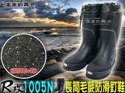 【來來釣具量販店】R攻  1005N 長筒毛氈防滑釘鞋 (菜瓜布+釘)